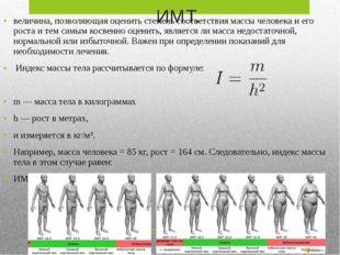 ИМТ. величина, позволяющая оценить степень соответствия массы человека и его