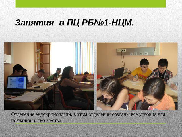 Занятия в ПЦ РБ№1-НЦМ. Отделение эндокринологии, в этом отделении созданы вс...