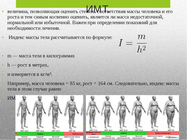 ИМТ. величина, позволяющая оценить степень соответствия массы человека и его...