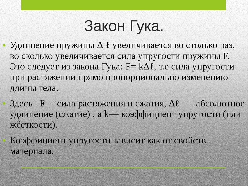 Закон Гука. Удлинение пружины ∆ ℓ увеличивается во столько раз, во сколько ув...