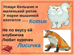 Усищи большие и маленький ротик У норки мышиной охотится ….. Котик Не по вкус