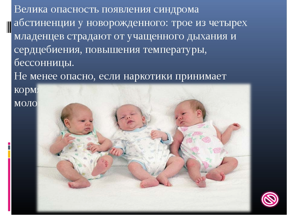 Велика опасность появления синдрома абстиненции у новорожденного: трое из чет...