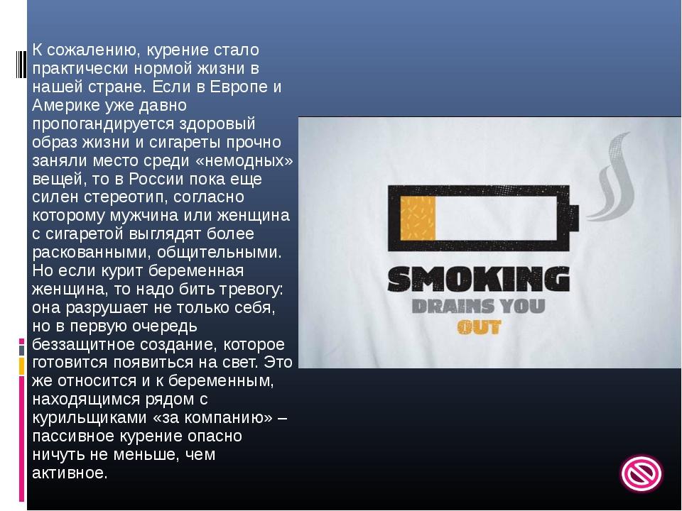 К сожалению, курение стало практически нормой жизни в нашей стране. Если в Ев...
