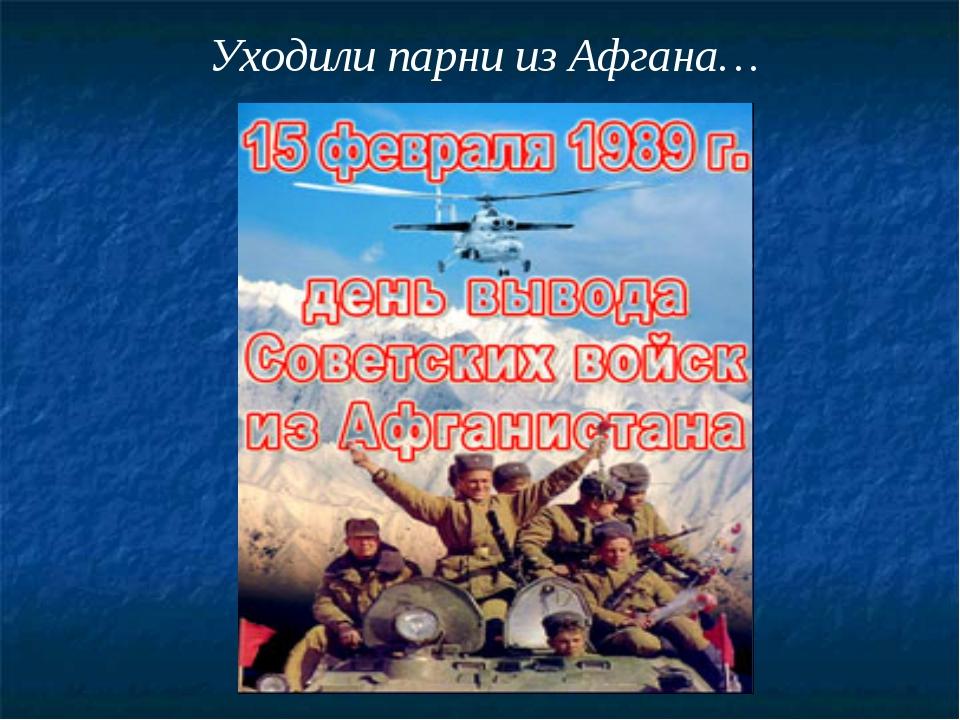 Открытка к 30-летию вывода войск из афганистана, открытка марта прикольные