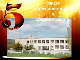 МКОУ «Земляничненская средняя школа»