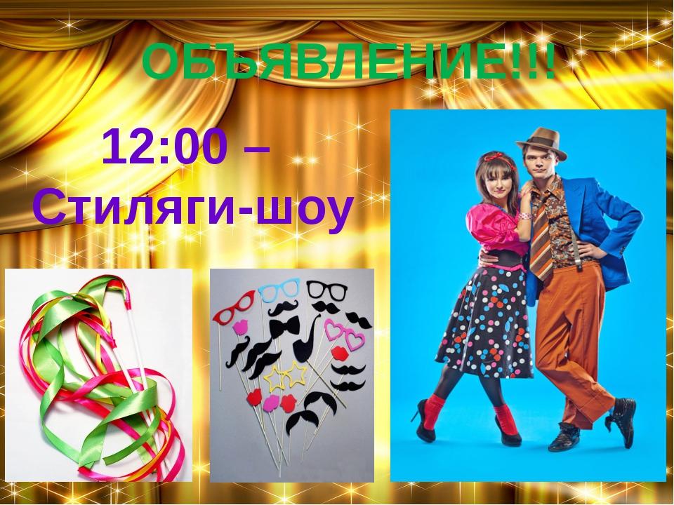 ОБЪЯВЛЕНИЕ!!! 12:00 – Стиляги-шоу