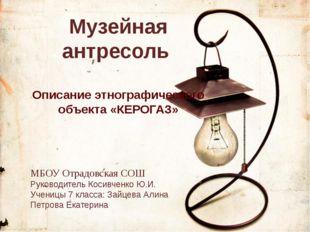 Музейная антресоль Описание этнографического объекта «КЕРОГАЗ» МБОУ Отрадовск
