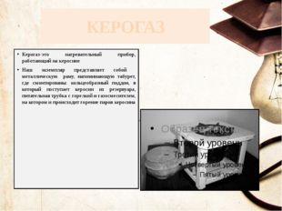 КЕРОГАЗ Керогаз-это нагревательный прибор, работающий на керосине Наш экземпл