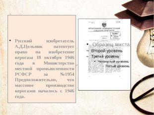 Русский изобретатель А.Д.Цельник патентует право на изобретение керогаза 18
