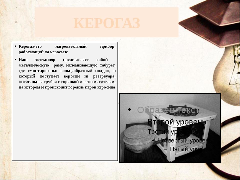 КЕРОГАЗ Керогаз-это нагревательный прибор, работающий на керосине Наш экземпл...