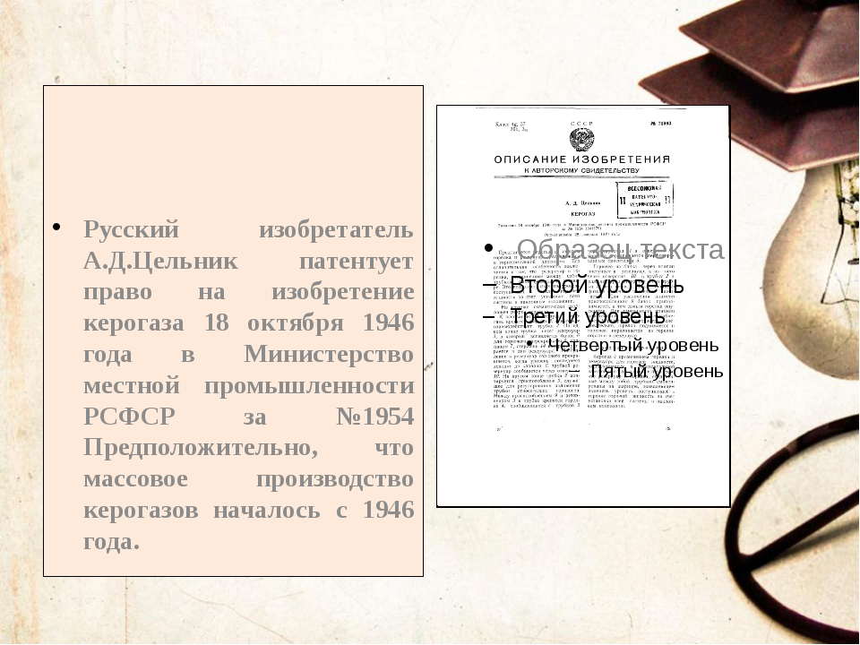 Русский изобретатель А.Д.Цельник патентует право на изобретение керогаза 18...