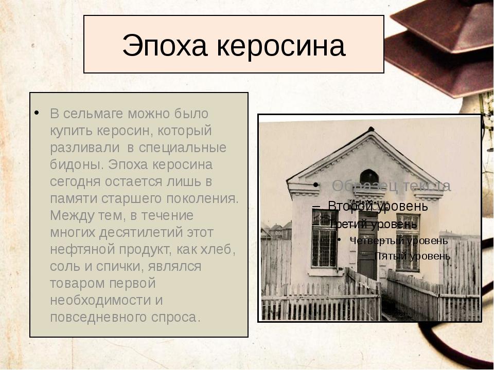 Эпоха керосина В сельмаге можно было купить керосин, который разливали в спец...