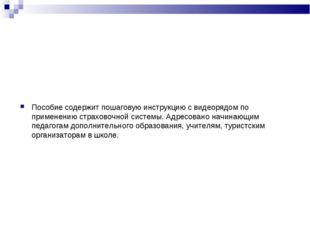 Пособие содержит пошаговую инструкцию с видеорядом по применению страховочной