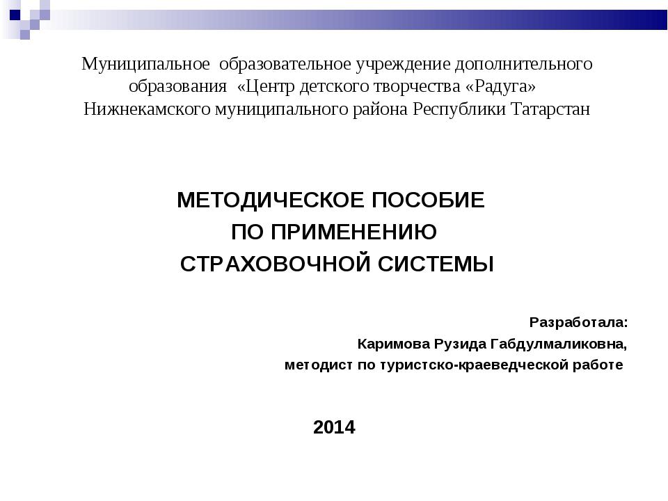 Муниципальное образовательное учреждение дополнительного образования «Центр д...