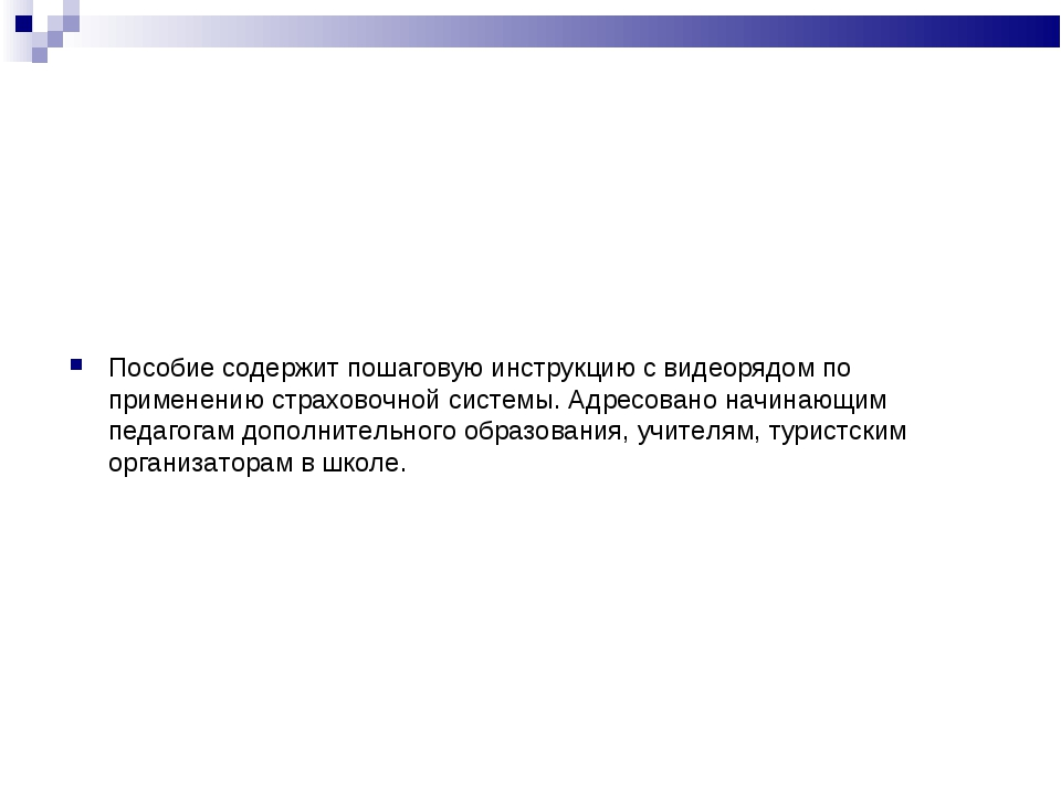 Пособие содержит пошаговую инструкцию с видеорядом по применению страховочной...