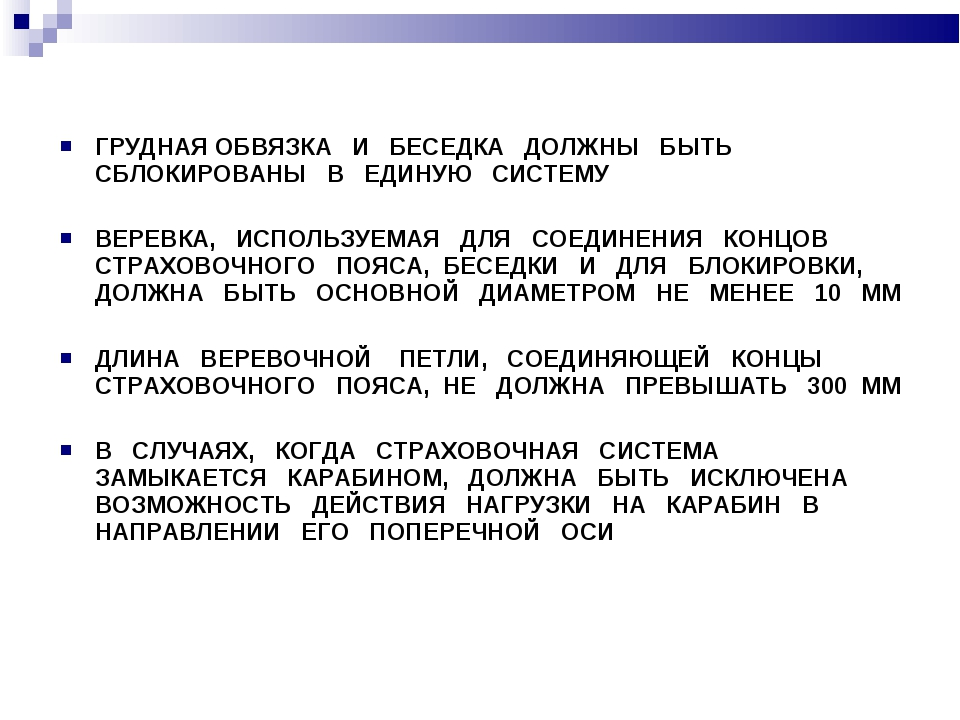 ГРУДНАЯ ОБВЯЗКА И БЕСЕДКА ДОЛЖНЫ БЫТЬ СБЛОКИРОВАНЫ В ЕДИНУЮ СИСТЕМУ ВЕРЕВКА,...