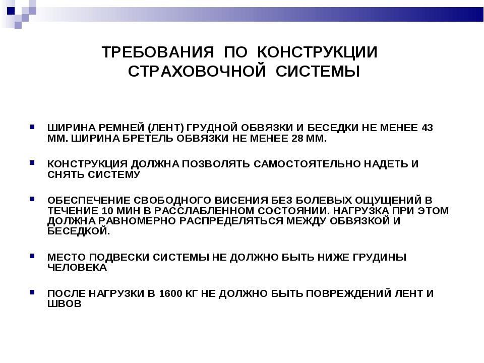 ТРЕБОВАНИЯ ПО КОНСТРУКЦИИ СТРАХОВОЧНОЙ СИСТЕМЫ ШИРИНА РЕМНЕЙ (ЛЕНТ) ГРУДНОЙ О...