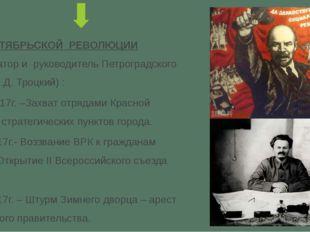 ХОД ОКТЯБРЬСКОЙ РЕВОЛЮЦИИ (организатор и руководитель Петроградского Совета