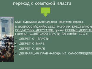 переход к советской власти Крах буржуазно-либерального развития страны. II В