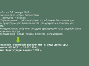 Время работы - 5-7 января 1918 г. Состав- меньшевики, эсеры, большевики Причи