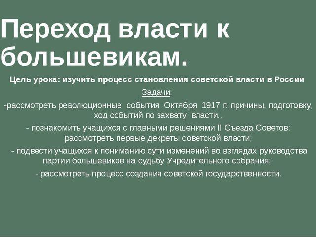 Переход власти к большевикам. Цель урока: изучить процесс становления советск...