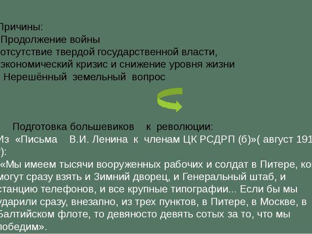 Причины: -Продолжение войны -отсутствие твердой государственной власти, -экон...