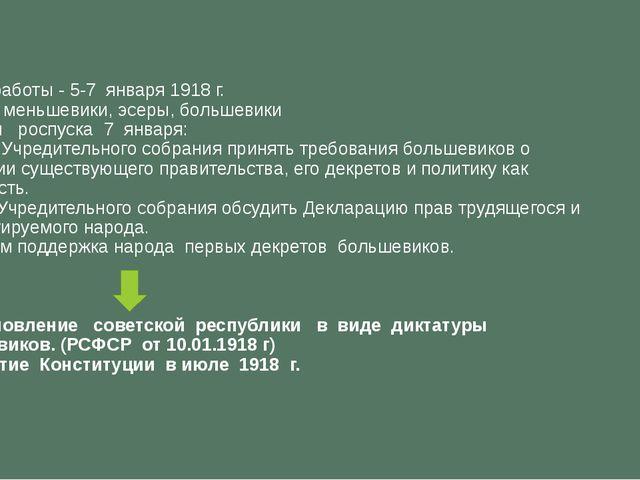 Время работы - 5-7 января 1918 г. Состав- меньшевики, эсеры, большевики Причи...