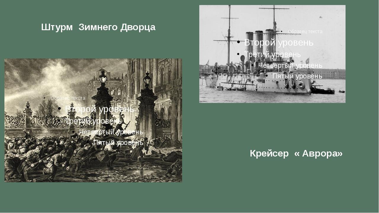 Штурм Зимнего Дворца Крейсер « Аврора»