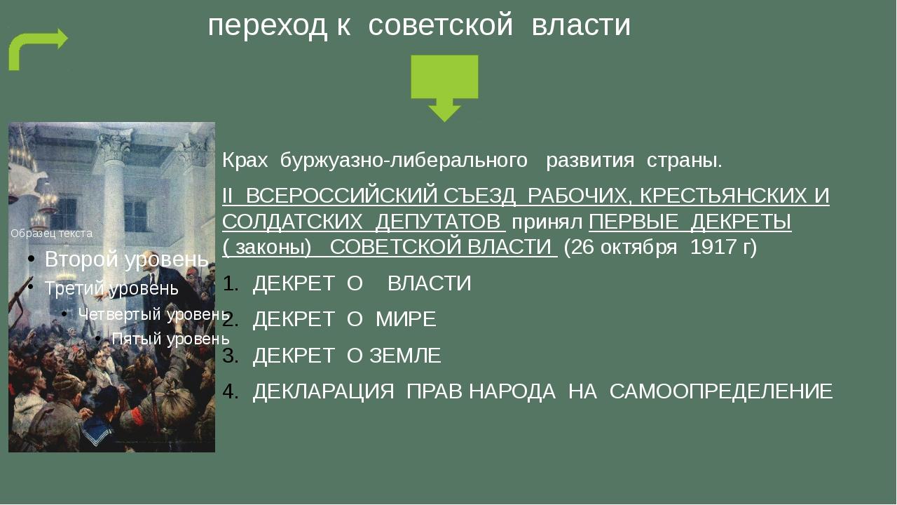 переход к советской власти Крах буржуазно-либерального развития страны. II В...