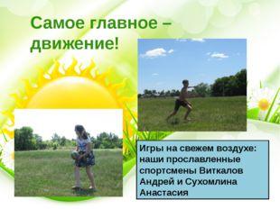 Самое главное –движение! Игры на свежем воздухе: наши прославленные спортсмен