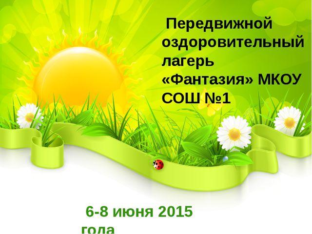 Передвижной оздоровительный лагерь «Фантазия» МКОУ СОШ №1 6-8 июня 2015 года
