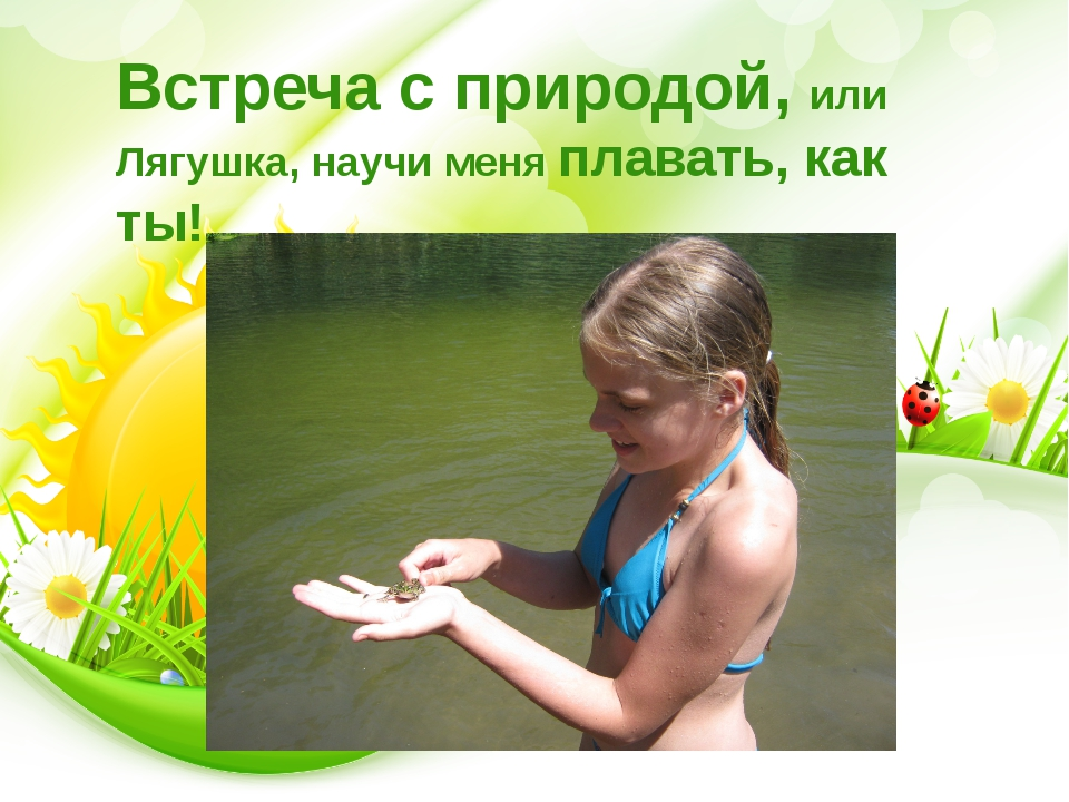 Встреча с природой, или Лягушка, научи меня плавать, как ты!