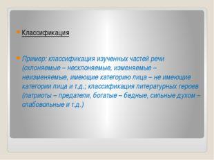 Классификация Пример: классификация изученных частей речи (склоняемые – неск