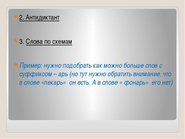2. Антидиктант 3. Слова по схемам Пример: нужно подобрать как можно больше с...