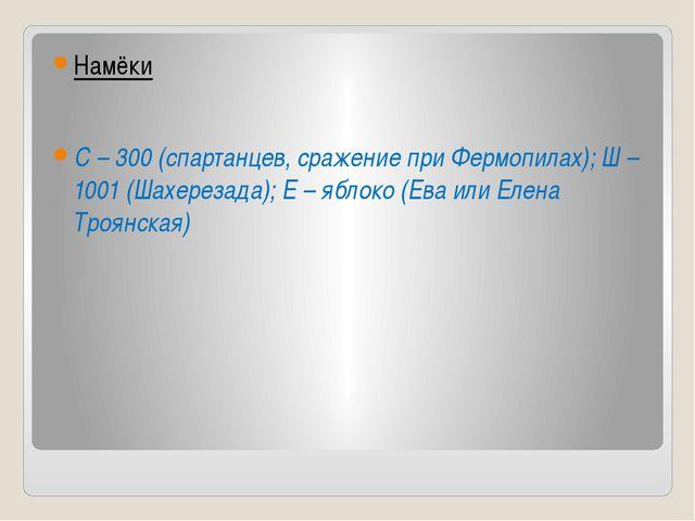Намёки С – 300 (спартанцев, сражение при Фермопилах); Ш – 1001 (Шахерезада);...