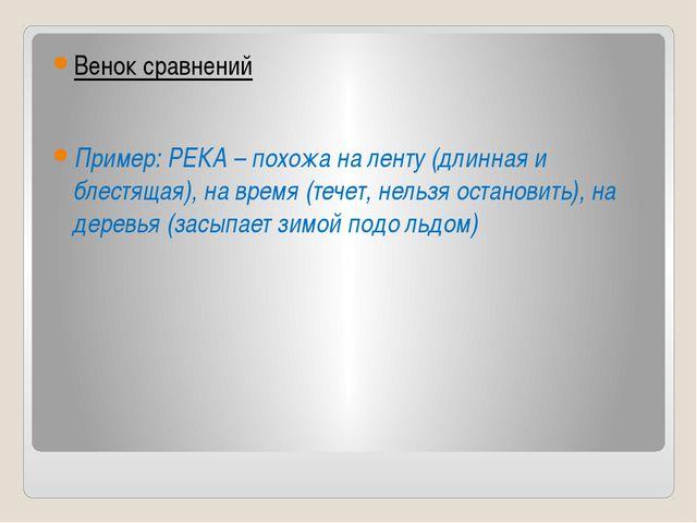 Венок сравнений Пример: РЕКА – похожа на ленту (длинная и блестящая), на вре...