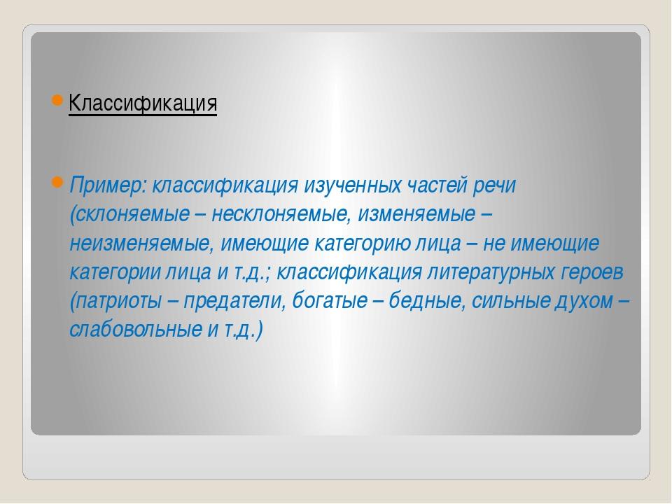 Классификация Пример: классификация изученных частей речи (склоняемые – неск...