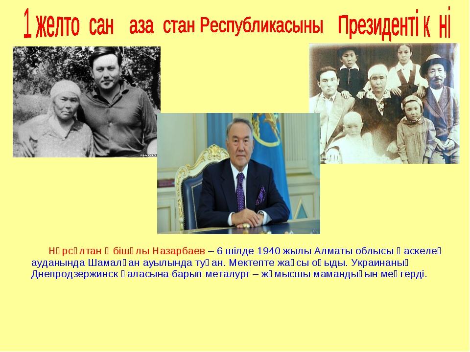 Нұрсұлтан Әбішұлы Назарбаев – 6 шілде 1940 жылы Алматы облысы Қаскелең аудан...