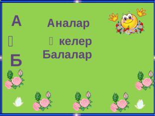 Әкелер А Б Ә Аналар Балалар