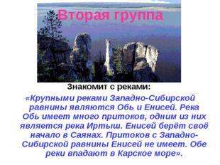 Вторая группа Знакомит с реками: «Крупными реками Западно-Сибирской равнины я