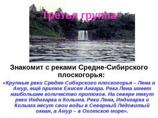 Третья группа Знакомит с реками Средне-Сибирского плоскогорья: «Крупные реки