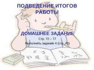 ПОДВЕДЕНИЕ ИТОГОВ РАБОТЫ ДОМАШНЕЕ ЗАДАНИЕ Стр. 72 – 77 Выполнить задание 4 (с