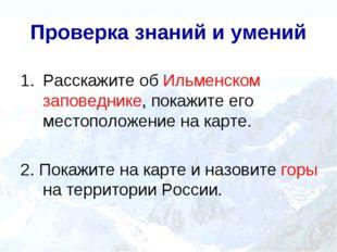 Проверка знаний и умений Расскажите об Ильменском заповеднике, покажите его м