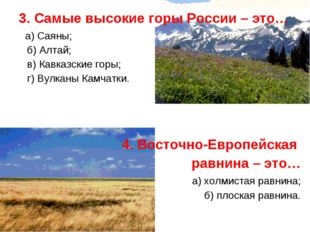 3. Самые высокие горы России – это… а) Саяны; б) Алтай; в) Кавказские горы; г