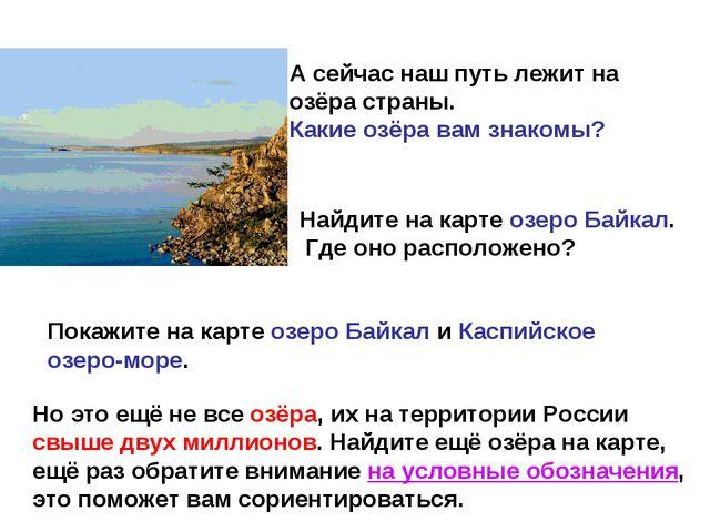 А сейчас наш путь лежит на озёра страны. Какие озёра вам знакомы? Найдите на...