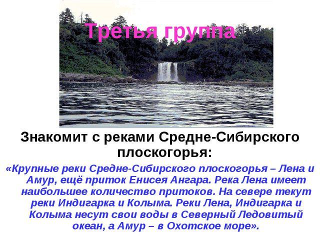 Третья группа Знакомит с реками Средне-Сибирского плоскогорья: «Крупные реки...