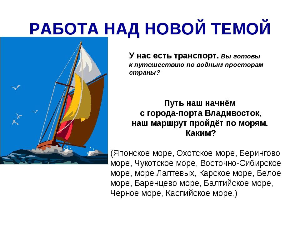 РАБОТА НАД НОВОЙ ТЕМОЙ У нас есть транспорт. Вы готовы к путешествию по водны...