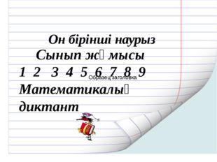 Математикалық диктанттың жауабы: 16 7) 78 64 8) 0 320 18 29 дм 200 Бағалау: