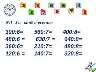 № 2 4сағ 5 мин+ 34 мин= мин 5сағ 30 мин-90 мин= мин 90 с+ 1мин 30с= с 50 мин*