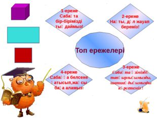 ІІ. Үй жұмысын тексеру №6 (ә) Жұмысшы еденге төсеу үшін бөлме ауданына тең б